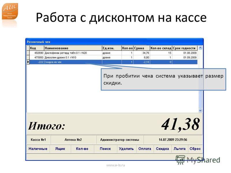 Работа с дисконтом на кассе www.a-is.ru При пробитии чека система указывает размер скидки.