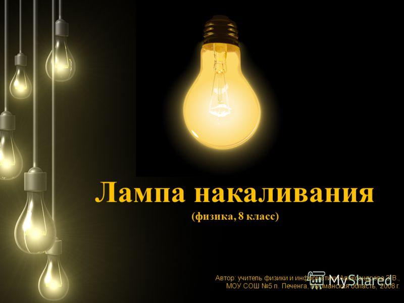 Лампа накаливания физика 8 класс