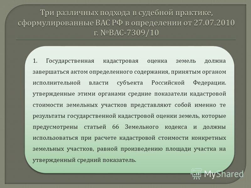 1. Государственная кадастровая оценка земель должна завершаться актом определенного содержания, принятым органом исполнительной власти субъекта Российской Федерации. утвержденные этими органами средние показатели кадастровой стоимости земельных участ