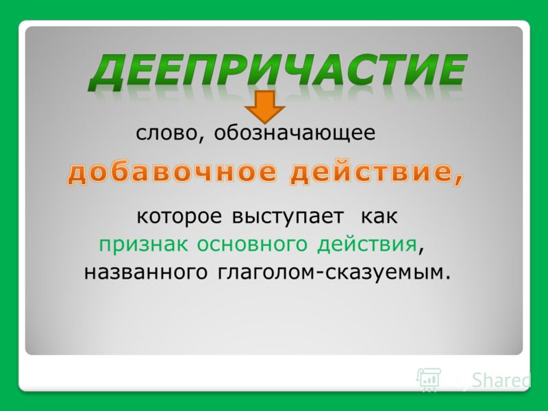 слово, обозначающее которое выступает как признак основного действия, названного глаголом-сказуемым.
