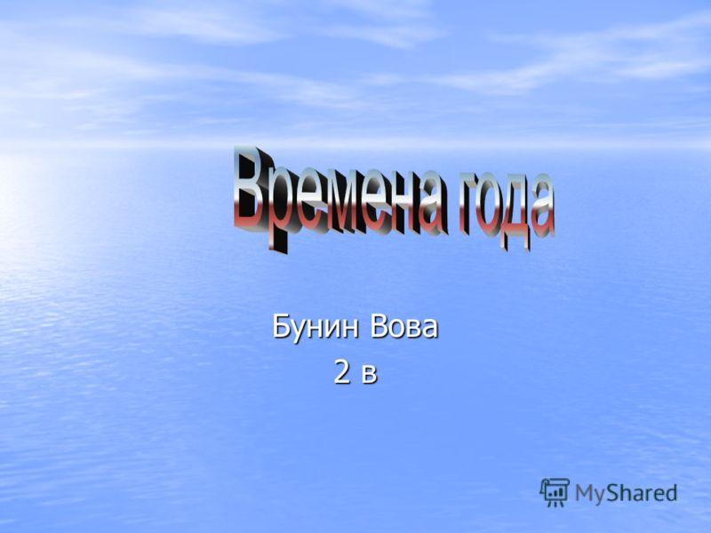 Бунин Вова 2 в
