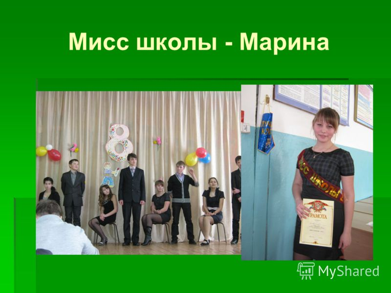 Мисс школы - Марина