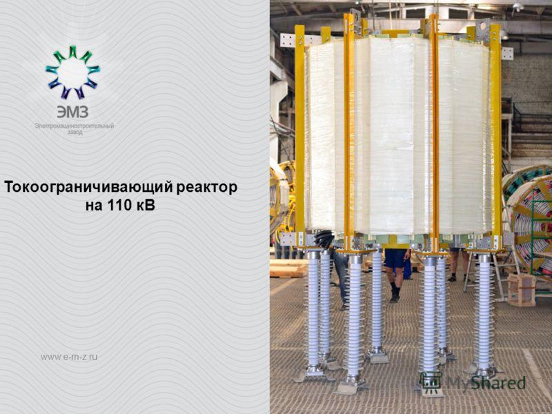 www.e-m-z.ru Токоограничивающий реактор на 110 кВ