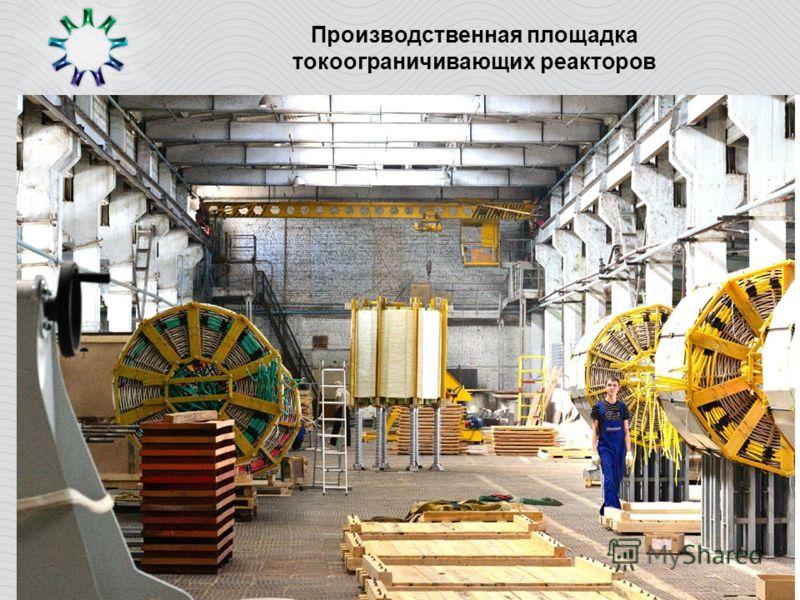www.e-m-z.ru Производственная площадка токоограничивающих реакторов