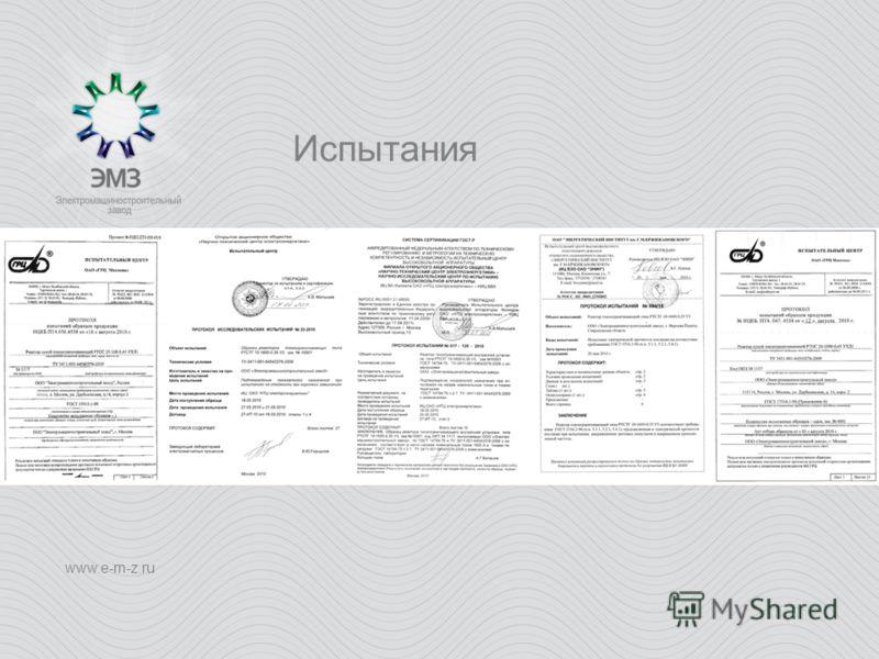 Испытания www.e-m-z.ru
