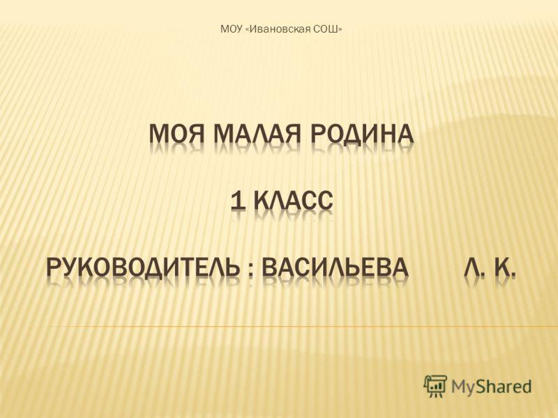 МОУ «Ивановская СОШ»