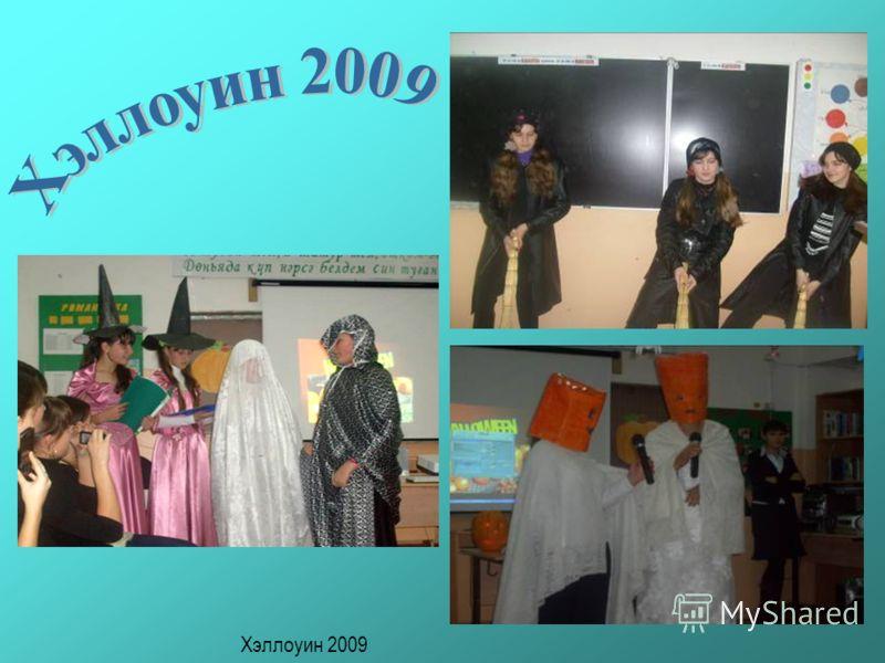 Хэллоуин 2009