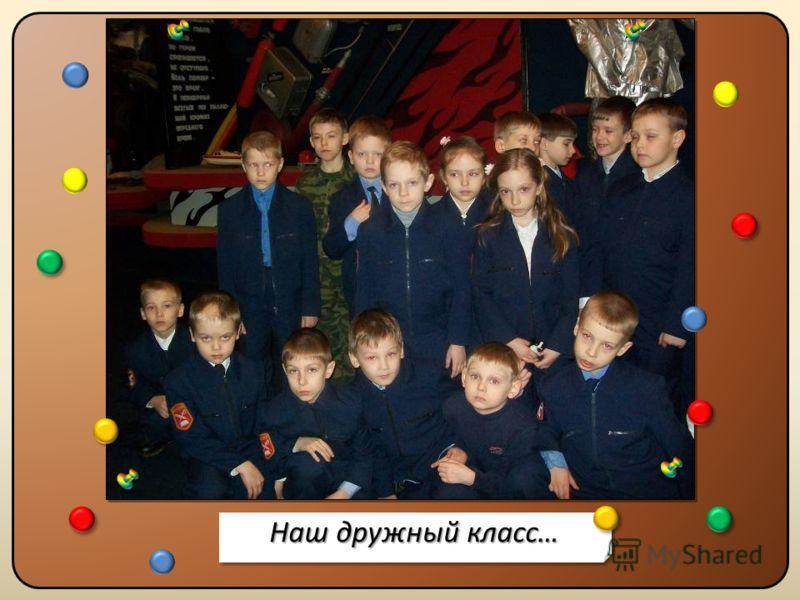 Наш дружный класс… Наш дружный класс…