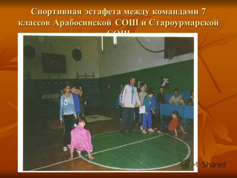 Спортивная эстафета между командами 7 классов Арабосинской СОШ и Староурмарской СОШ