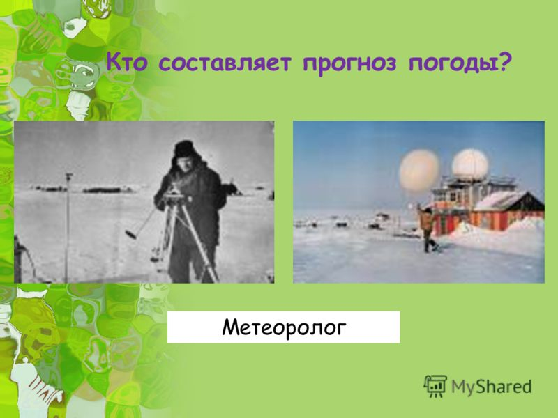 Кто составляет прогноз погоды? Метеоролог