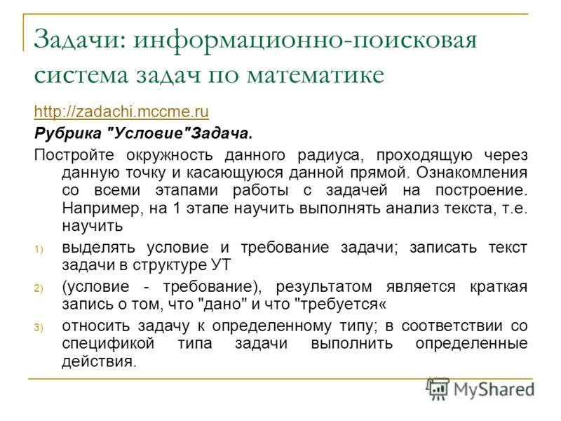 Задачи: информационно-поисковая система задач по математике http://zadachi.mccme.ru Рубрика