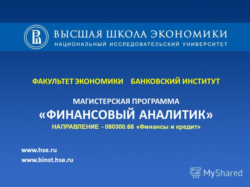 1 www.hse.ru www.binst.hse.ru ФАКУЛЬТЕТ ЭКОНОМИКИ БАНКОВСКИЙ ИНСТИТУТ МАГИСТЕРСКАЯ ПРОГРАММА «ФИНАНСОВЫЙ АНАЛИТИК» НАПРАВЛЕНИЕ - 080300.68 «Финансы и кредит»