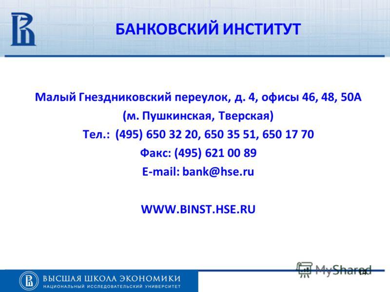 14 Малый Гнездниковский переулок, д. 4, офисы 46, 48, 50А (м. Пушкинская, Тверская) Тeл.: (495) 650 32 20, 650 35 51, 650 17 70 Факс: (495) 621 00 89 E-mail: bank@hse.ru WWW.BINST.HSE.RU БАНКОВСКИЙ ИНСТИТУТ