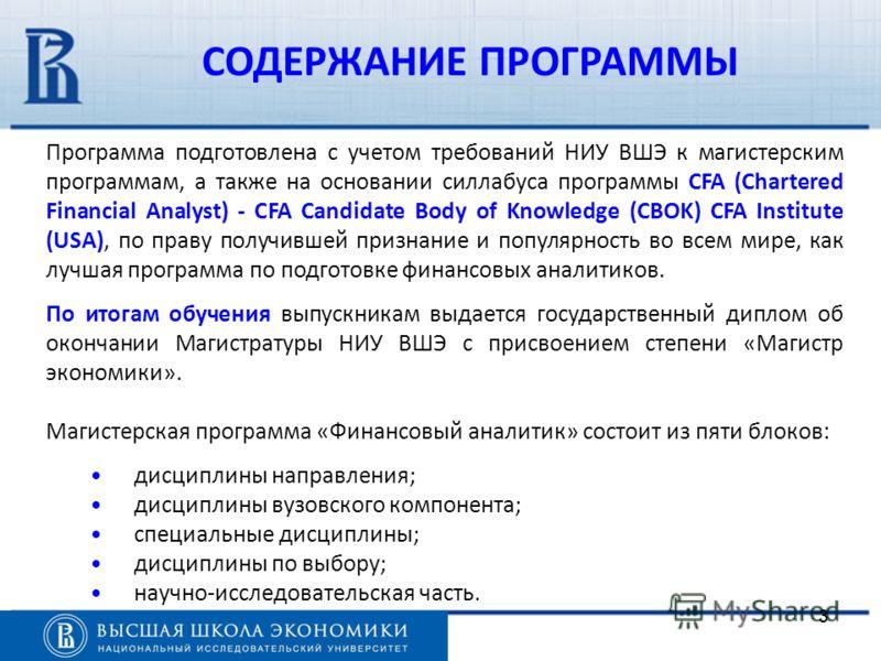 33 СОДЕРЖАНИЕ ПРОГРАММЫ Программа подготовлена с учетом требований НИУ ВШЭ к магистерским программам, а также на основании силлабуса программы CFA (Chartered Financial Analyst) - CFA Candidate Body of Knowledge (CBOK) CFA Institute (USA), по праву по