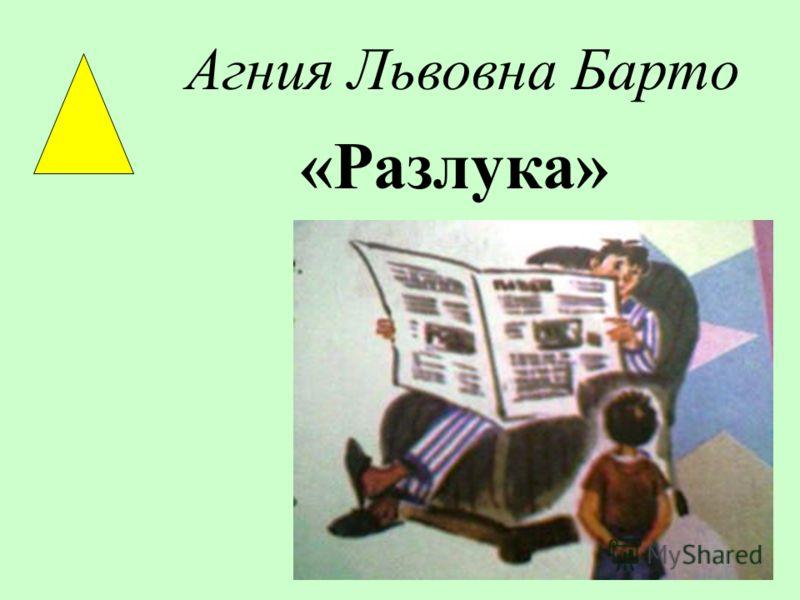 Агния Львовна Барто «Разлука»