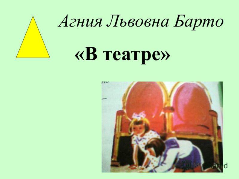 Агния Львовна Барто «В театре»