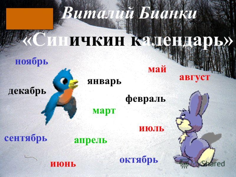 Виталий Бианки «Синичкин календарь» август февраль март апрель май июнь июль январь сентябрь октябрь ноябрь декабрь
