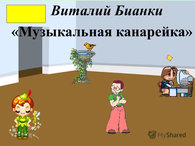 Виталий Бианки «Музыкальная канарейка»