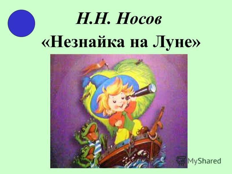 Н.Н. Носов «Незнайка на Луне»