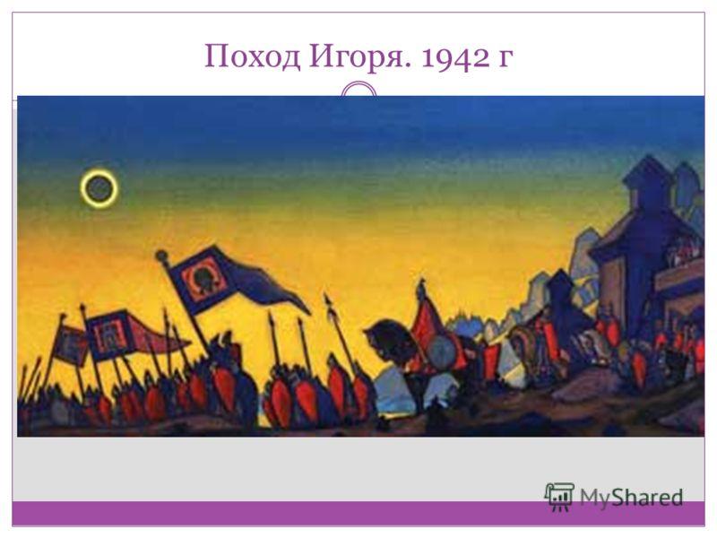 Поход Игоря. 1942 г