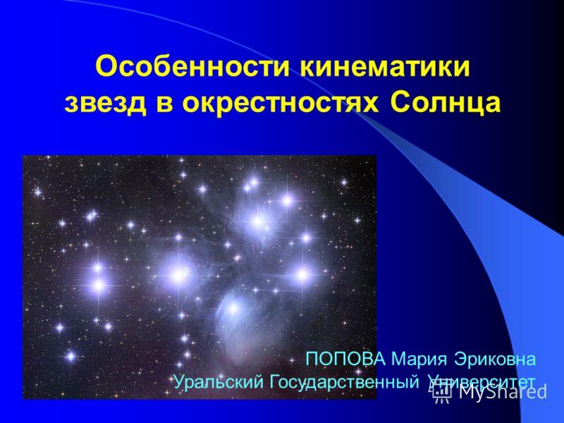 Особенности кинематики звезд в окрестностях Солнца ПОПОВА Мария Эриковна Уральский Государственный Университет