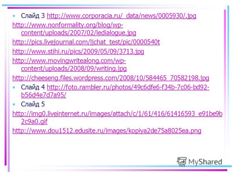 Слайд 3 http://www.corporacia.ru/_data/news/0005930/.jpghttp://www.corporacia.ru/_data/news/0005930/.jpg http://www.nonformality.org/blog/wp- content/uploads/2007/02/ledialogue.jpg http://pics.livejournal.com/ljchat_test/pic/0000540t http://www.stihi