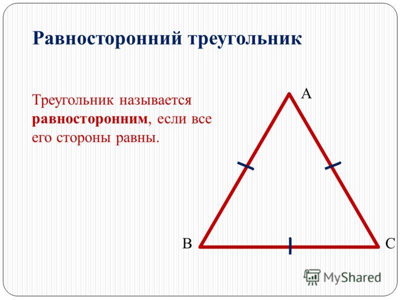 Равносторонний треугольник Треугольник называется равносторонним, если все его стороны равны. А ВС
