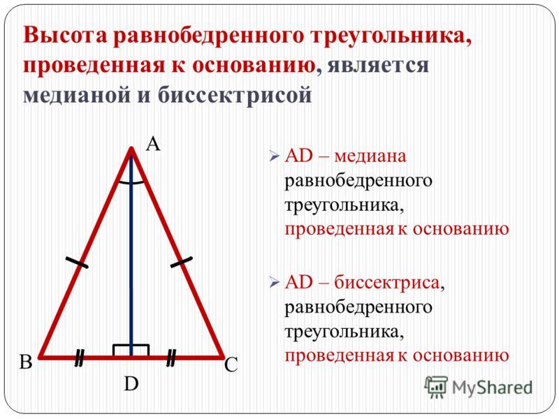 Высота равнобедренного треугольника, проведенная к основанию, является медианой и биссектрисой В С D А AD – биссектриса, равнобедренного треугольника, проведенная к основанию AD – медиана равнобедренного треугольника, проведенная к основанию