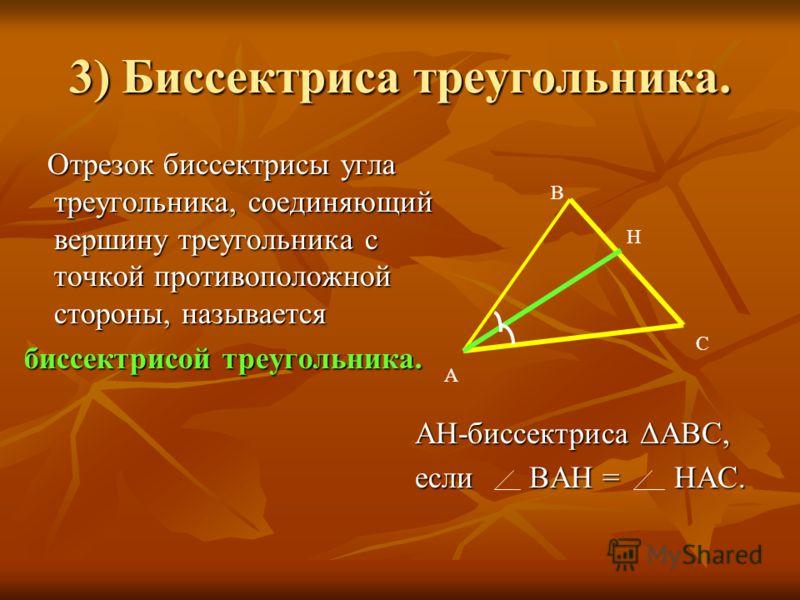 3) Биссектриса треугольника. Отрезок биссектрисы угла треугольника, соединяющий вершину треугольника с точкой противоположной стороны, называется Отрезок биссектрисы угла треугольника, соединяющий вершину треугольника с точкой противоположной стороны