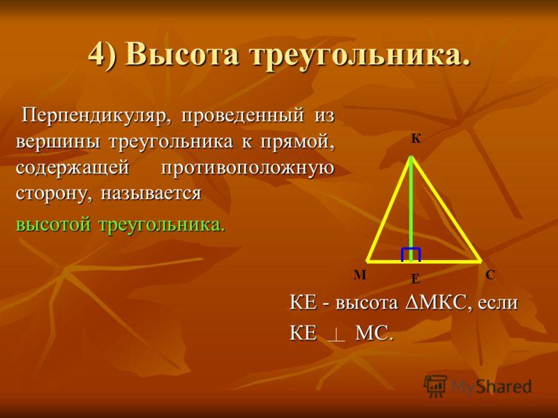 4) Высота треугольника. Перпендикуляр, проведенный из вершины треугольника к прямой, содержащей противоположную сторону, называется Перпендикуляр, проведенный из вершины треугольника к прямой, содержащей противоположную сторону, называется высотой тр