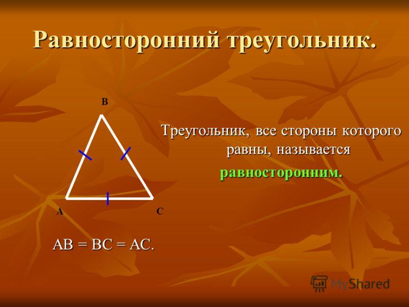 Равносторонний треугольник. АВ = ВС = АС. АВ = ВС = АС. Треугольник, все стороны которого равны, называется равносторонним. АС В