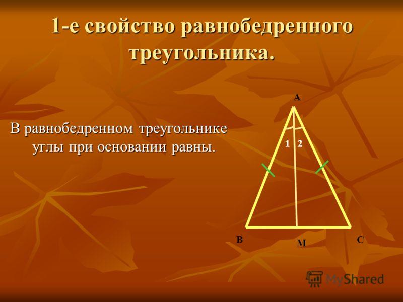 1-е свойство равнобедренного треугольника. В равнобедренном треугольнике углы при основании равны. В равнобедренном треугольнике углы при основании равны. В А С М 12