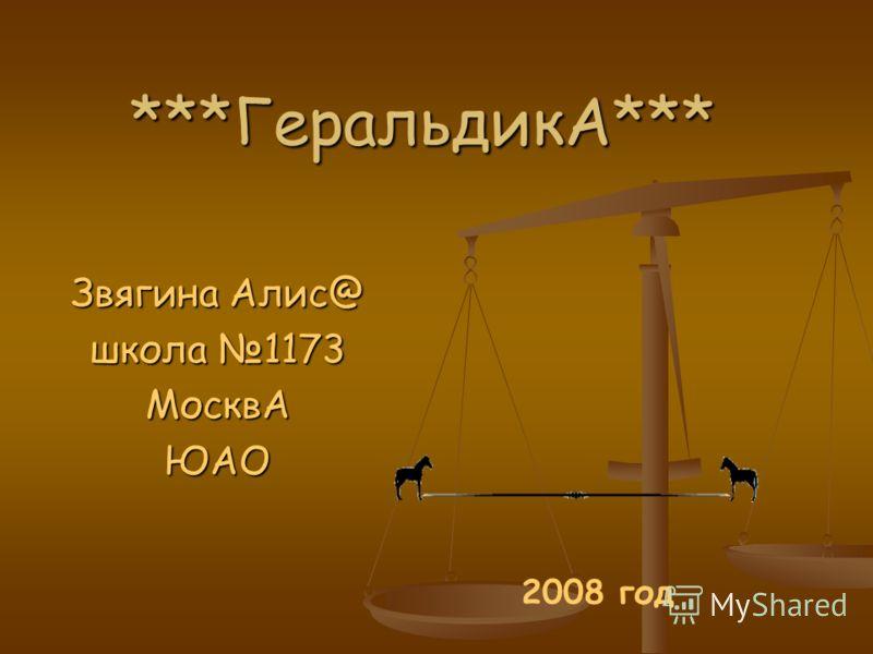 ***ГеральдикА*** Звягина Алис@ школа 1173 МосквАЮАО 2008 год