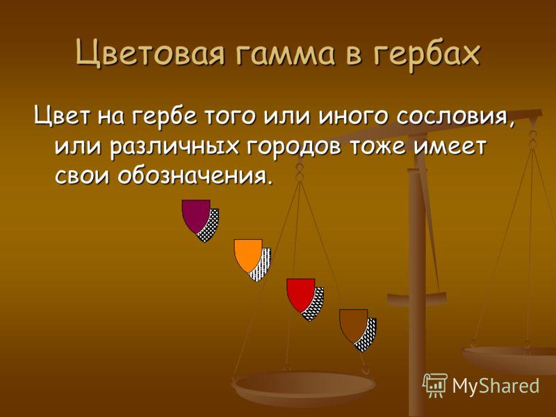 Цветовая гамма в гербах Цвет на гербе того или иного сословия, или различных городов тоже имеет свои обозначения.