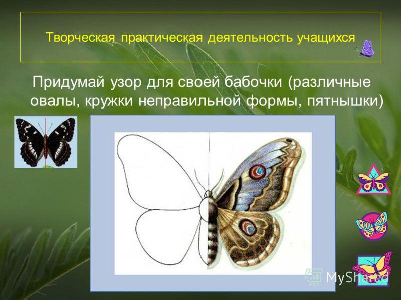 Физкультминутка Упражнение «Бабочка» Попробуйте изобразить бабочку движениями, мимикой. Покажите, какая она легкая, воздушная, как она порхает. Выполнение упражнений: 1.Сидя за партой, опустите голову вниз, руки на коленях, спину расслабить; 2.Руки ч