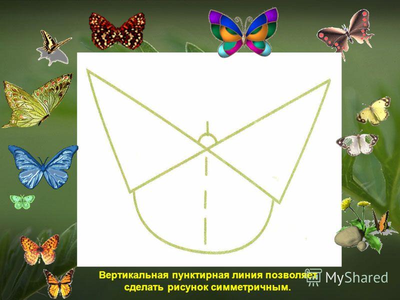 Творческая практическая деятельность учащихся Придумай узор для своей бабочки (различные овалы, кружки неправильной формы, пятнышки)