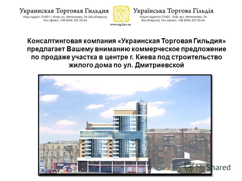 Консалтинговая компания «Украинская Торговая Гильдия» предлагает Вашему вниманию коммерческое предложение по продаже участка в центре г. Киева под строительство жилого дома по ул. Дмитриевской