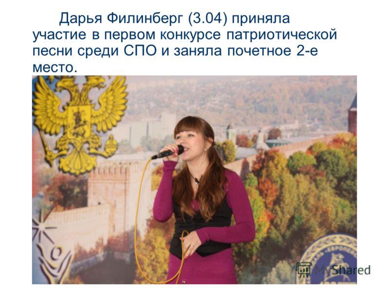 Дарья Филинберг (3.04) приняла участие в первом конкурсе патриотической песни среди СПО и заняла почетное 2-е место.