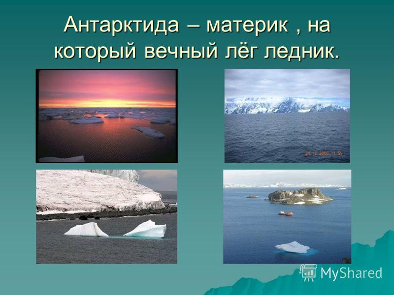 Антарктида – материк, на который вечный лёг ледник.