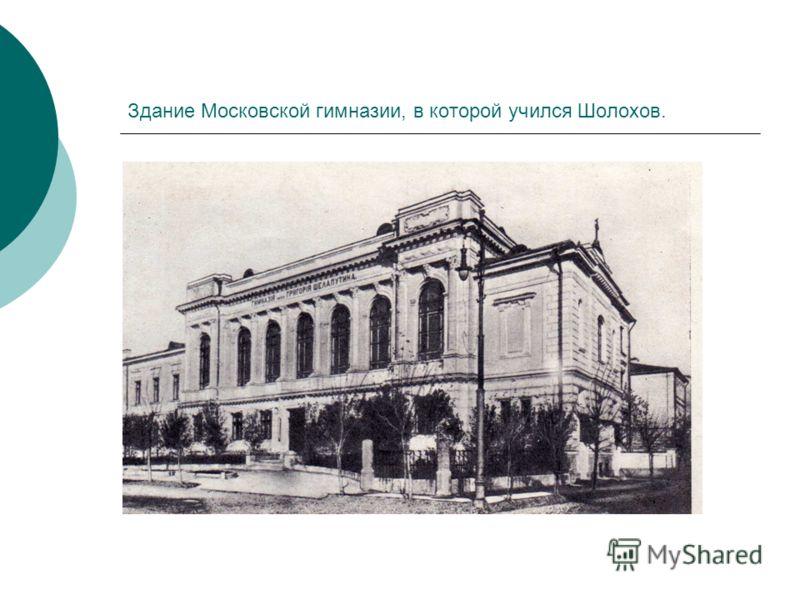 Здание Московской гимназии, в которой учился Шолохов.