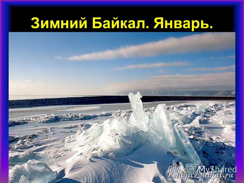 Зимний Байкал. Январь.