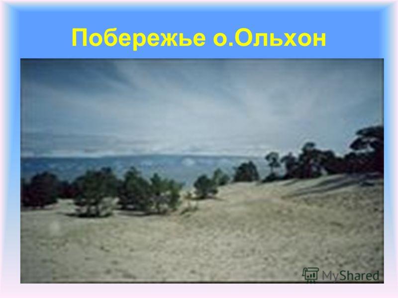 Побережье о.Ольхон