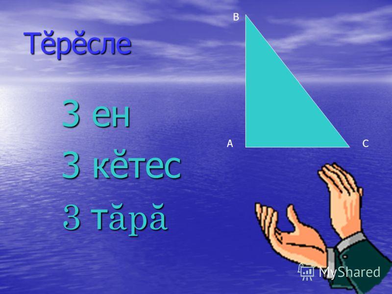 7 Тĕрĕсле 3 ен 3 кĕтес 3 т ăрă А В С