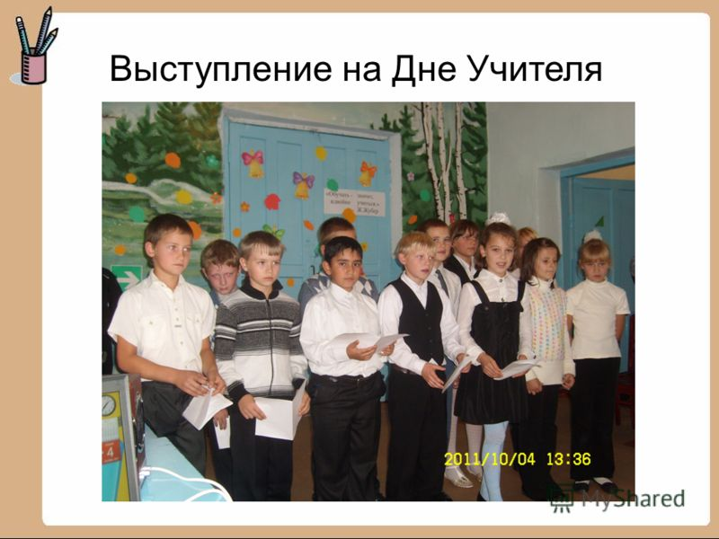 Выступление на Дне Учителя