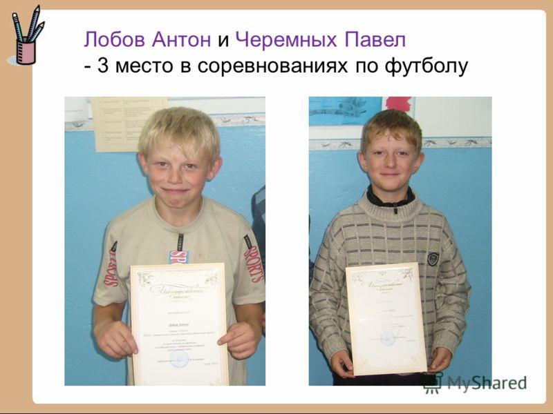 Лобов Антон и Черемных Павел - 3 место в соревнованиях по футболу