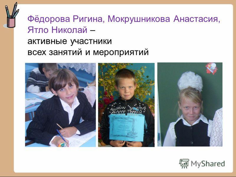 Фёдорова Ригина, Мокрушникова Анастасия, Ятло Николай – активные участники всех занятий и мероприятий