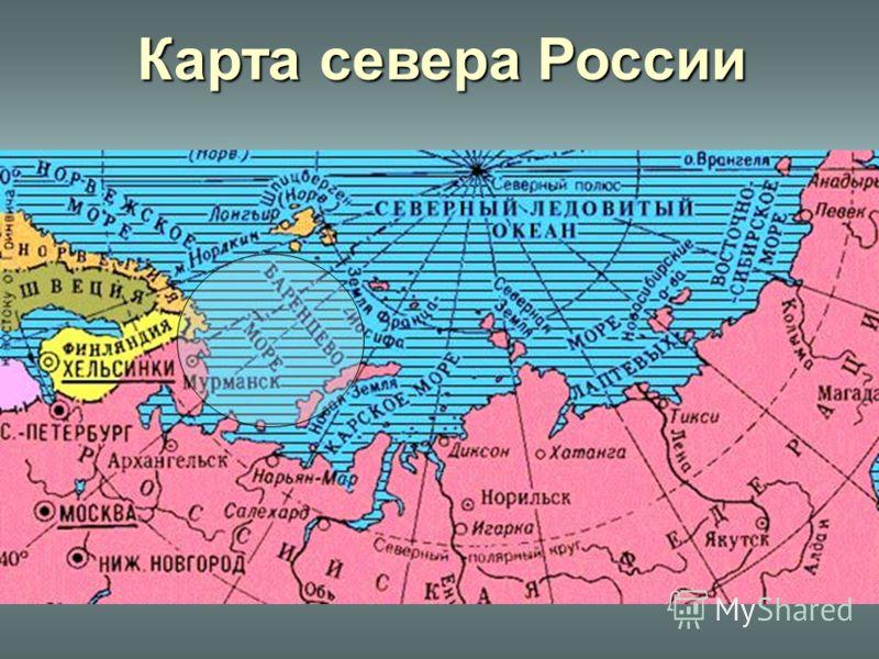 Карта севера России