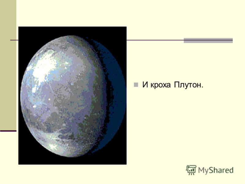 И кроха Плутон.
