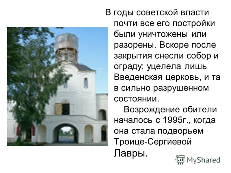 В годы советской власти почти все его постройки были уничтожены или разорены. Вскоре после закрытия снесли собор и ограду; уцелела лишь Введенская церковь, и та в сильно разрушенном состоянии. Возрождение обители началось с 1995г., когда она стала по