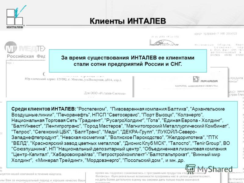 www.intalev.ru Клиенты ИНТАЛЕВ Среди клиентов ИНТАЛЕВ: